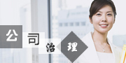 沈慧民公司治理培训课程