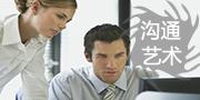 高效沟通技巧实战训练