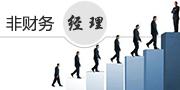李欣非财务经理培训课程