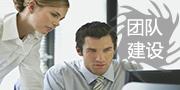团队建立系列课程之----高绩效团队建设