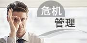胡新桥危机公关培训课程