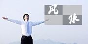 张博风水培训课程