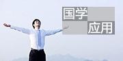中国式性格化领导内训