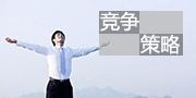 王吉锋竞争策略培训课程
