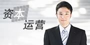 《海外融资课程大纲》