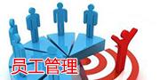 赵洪新员工管理培训课程