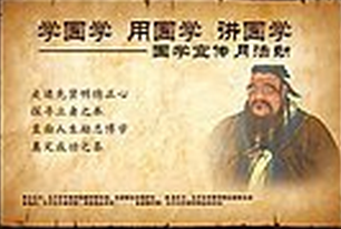 儒家思想的发展史
