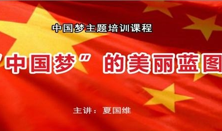 2014-11-24张连全老师受邀培训《中国梦主题培训委派