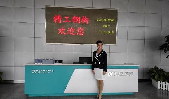 武汉长江精工钢集团股份有限公司-职场商务礼仪培训