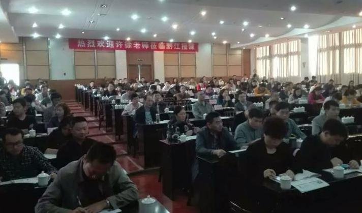 许徐黔江国资委《企业高效管理》公开课圆满收官