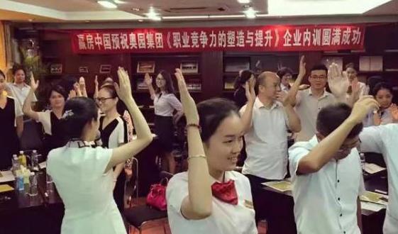 广州奥园地产《职业素养》