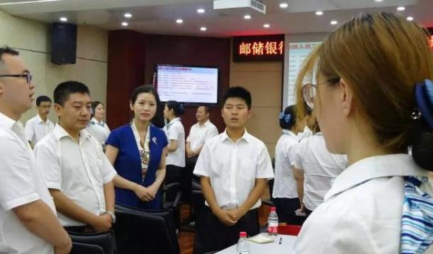 中国邮政银行《银行服务礼仪》