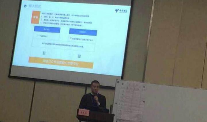 李子睦在中国电信学院授课,微信公众号运营实战技巧