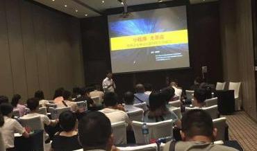 杨永春,2017年8月15日在厦门,为微动天下主讲《小程序+大革命传统企移动互联网转型突破口》