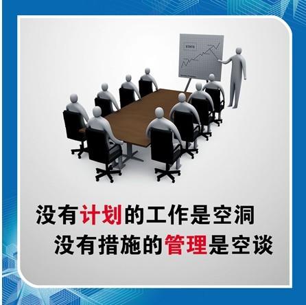 企业的管理经营