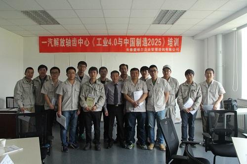 一气解放轴齿中心员工培训《工业4.0与中国制造2025》