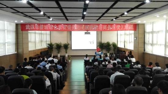 武汉华侨城《现代职场商务礼仪》培训课程