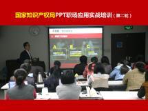 PPT讲师李宝运PPT培训见证1-国家知识产权局专利局2.jpg