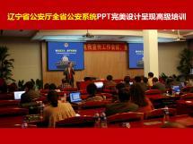 PPT讲师李宝运PPT培训见证3-辽宁省公安厅.jpg