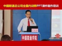 PPT讲师李宝运PPT培训见证4-中国联通集团总公司.jpg