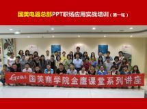 PPT讲师李宝运PPT培训见证5-国美电器总部1.jpg