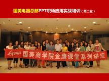PPT讲师李宝运PPT培训见证5-国美电器总部2.jpg