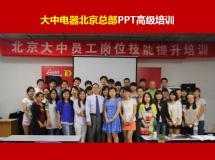 PPT讲师李宝运PPT培训见证6-大中电器北京总部.jpg