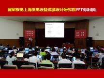 PPT讲师李宝运PPT培训见证7-国家核电上海成套院.jpg