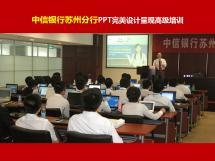 PPT讲师李宝运PPT培训见证8-中信银行苏州分行.jpg