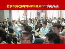 PPT讲师李宝运PPT培训见证10-北京市劳动保护科学研究所.jpg