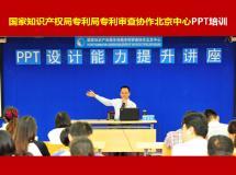PPT讲师李宝运PPT培训见证1-国家知识产权局专利局1.jpg