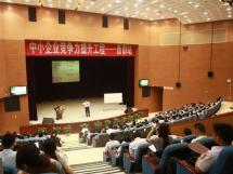 中小企业竞争力提升工程大型公开课.png